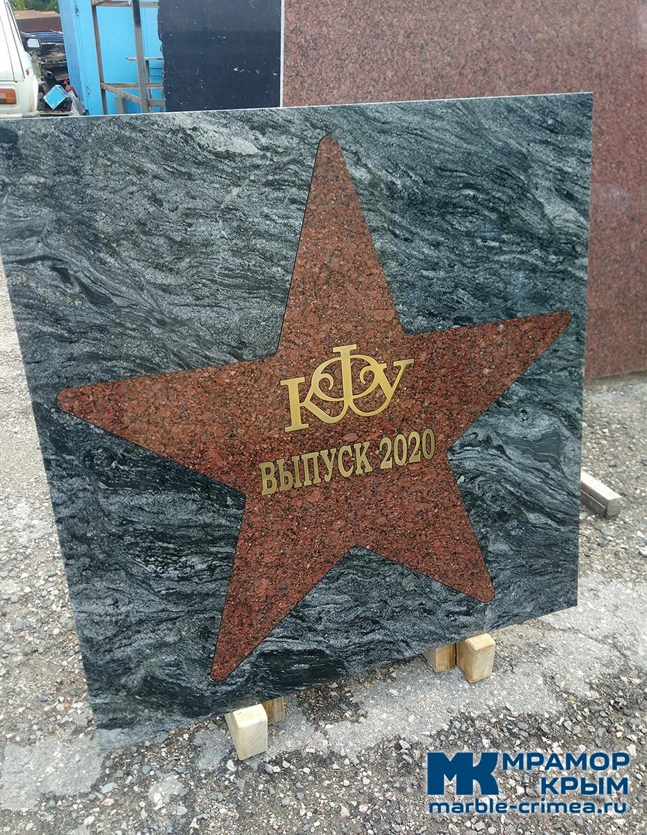 Гранитная звезда